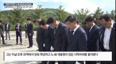 """김병준, 盧묘소 참배하고 권양숙 여사 면담..""""통합으로 가야"""""""