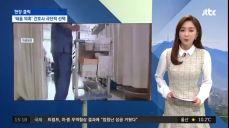 서울시 서울의료원 간호사 사망사건!! …유서엔 병원 사람들 조문 거부