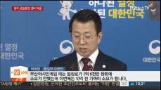 '북한 방문단 경비' 28억 원, 남북협력기금으로 집행