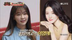[작가패치] 정유미, 학창시절 ′부산 이영애′로 유명!