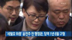 '세월호 위증' 윤전추 전 행정관, 징역 1년 6월 구형
