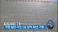 박근혜 전 대통령, 국정 농단 사건 2심 징역 30년 구형