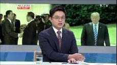 북미정상회담 개최·남북교류 전망은?