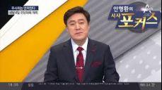 박지성, 눈물의 모친상…모친·조모, 같은 날 하늘로 / 주사위는 던져졌다…국민의당 통합 '난투극'