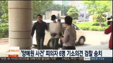 경찰, '양예원 사건' 피의자 6명 기소의견 검찰 송치