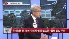 [직설] 미군 '유해 송환' 속내는?..