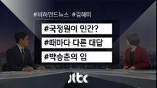 [비하인드 뉴스] 국정원이 '민간'?…박승춘의 '입'