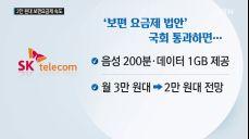 통신비 월 2만 원대 '보편요금제' 국회 제출