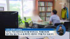 금호그룹 계열사, 박삼구 회장 선산 명당 조성에 거액 정황