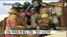 [안동MBC뉴스]안동 화재, 긴급문자 발송에 '화들짝'