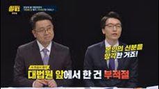 [썰전] 양승태 前 대법원장의 '대법원 앞' 기자회견은 굉장히 부적절!
