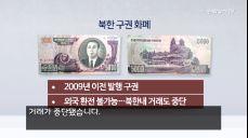 [자막뉴스] 북한 구권 판매사기 성행..국정원 주의 당부