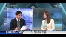 [서울경제TV] [투데이포커스] 공공기관 자회사 설립, 정규직 전환 해법인가 꼼수인가