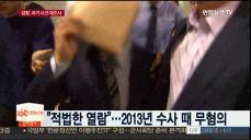 채동욱 사찰에 우병우 처가 땅까지..줄줄이 재조사