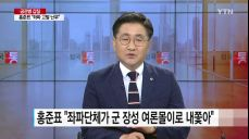박찬주 대장 군검찰 출석..'파격' 장성급 인사 단행