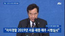 [풀영상] 이낙연 총리