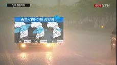 [날씨] 중부 장맛비..인천·안산·화성 호우주의보