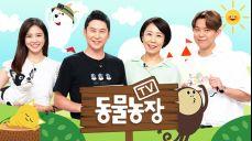 TV 동물농장 68회 무료 다시보기: 룰라 고영욱과 돌아온 개성시대 - 마지막회 SBS