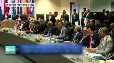 OPEC·러시아 감산규모유지..