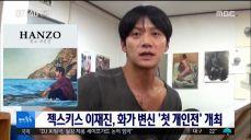 [투데이 연예톡톡] 젝스키스 이재진, 화가 변신 '첫 개인전' 개최
