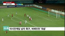 [핫이슈키워드] 김경수 구속영장·아베 공물료·한국 바레인·참이슬 미군부대 입점·말복