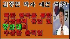북한 중국을 통한 가상화폐 유입 및 청와대의 수상한 움직임
