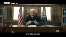 핵대사 클립 9편_전쟁에 대처하는 미국의 자세