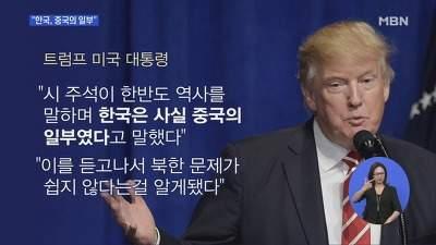 """트럼프 曰 """"시진핑이 한국은 사실 중국의 일부였다""""고 말해 충격"""