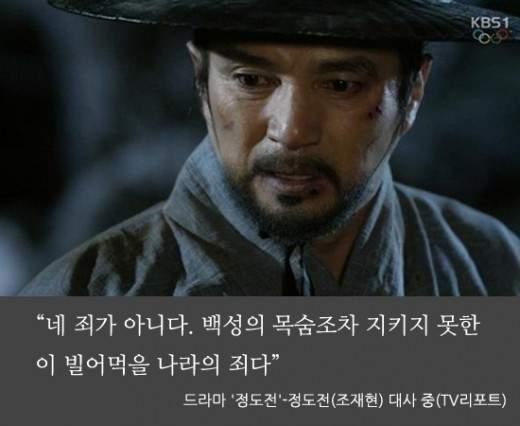 드라마 정도전 명대사.jpg | 인스티즈